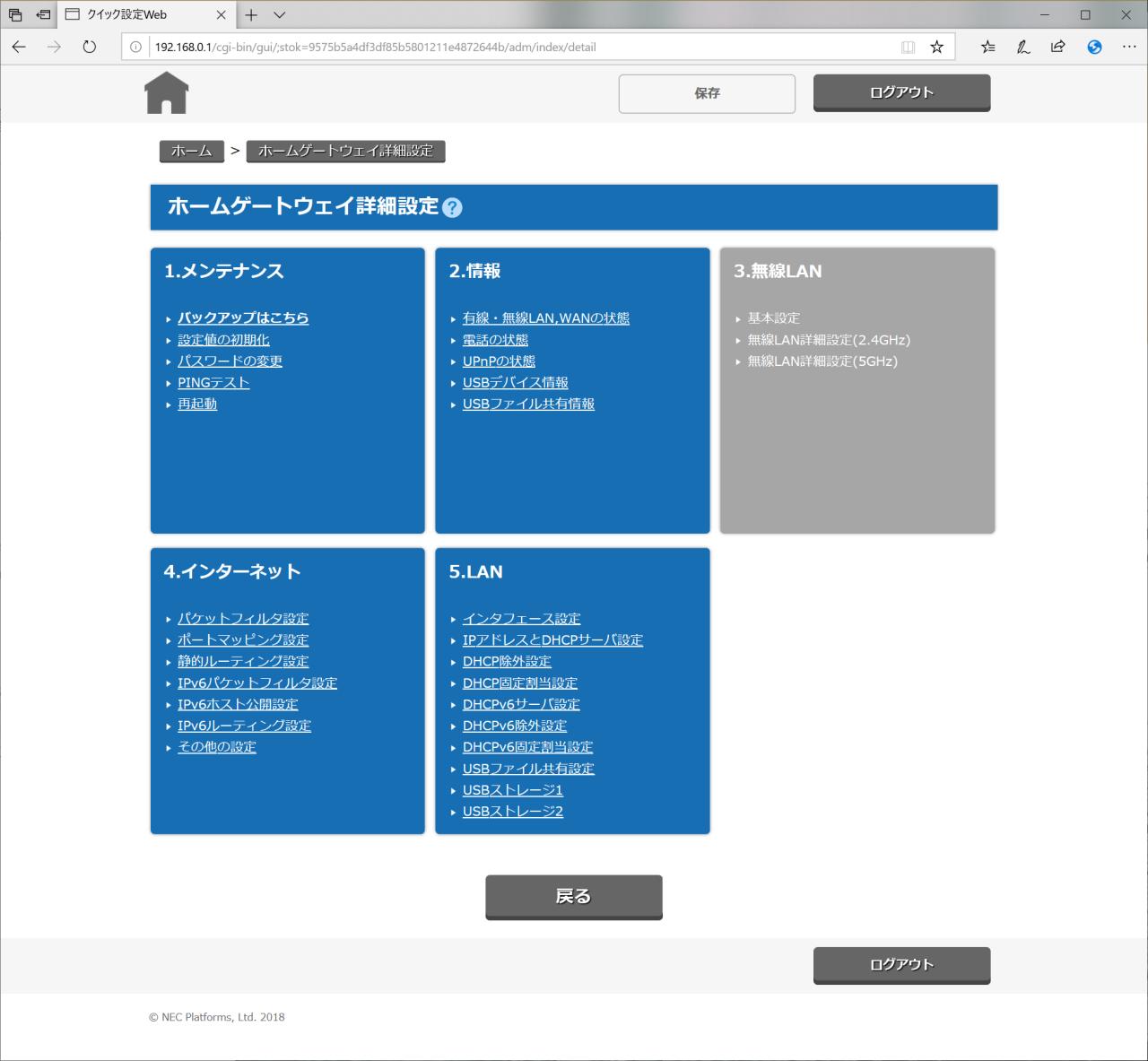 BL1000HWの設定画面