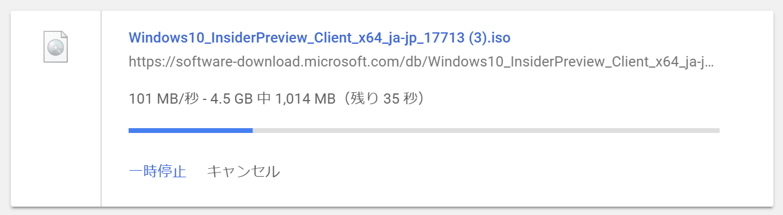 NURO(回線2Gbps/PC1Gbps接続)でWindows 10 Insider PreviewのISOファイルをダウンロードしたときの速度