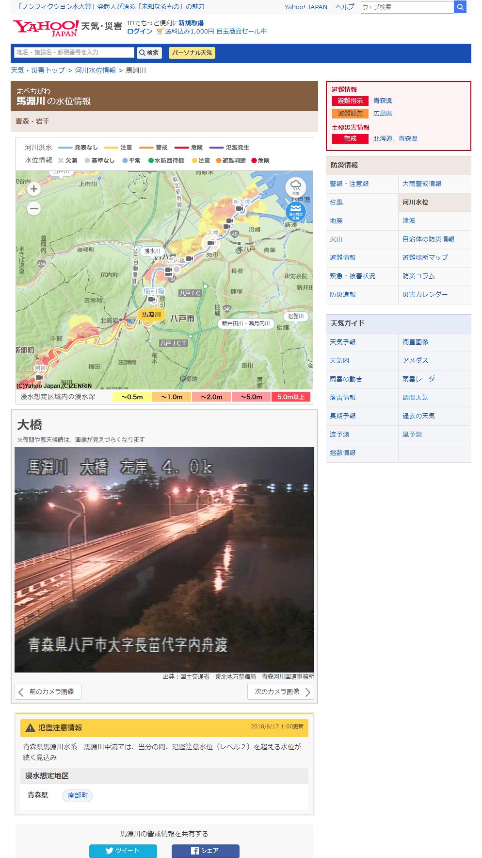 「Yahoo!天気・災害」の「河川水位情報」の例(青森県の馬淵川)