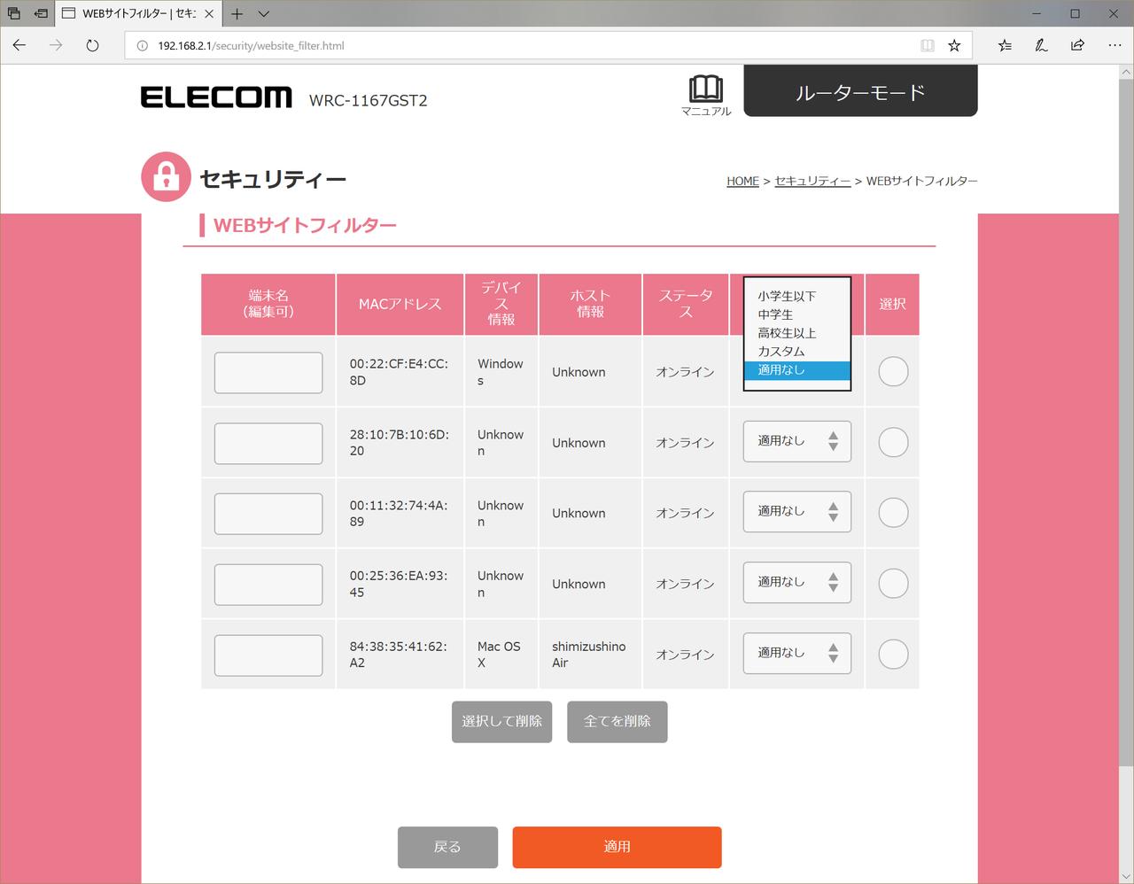 端末ごとにカテゴリを選択してアクセス可能なウェブサイトを制限できる