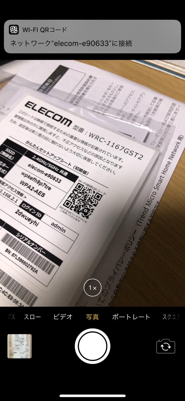 iPhoneユーザーなら、標準のSSIDとパスワードをそのまま使う場合は、カメラアプリを使って付属の設定シートからQRコードを読み取るだけで無線LANに接続できる