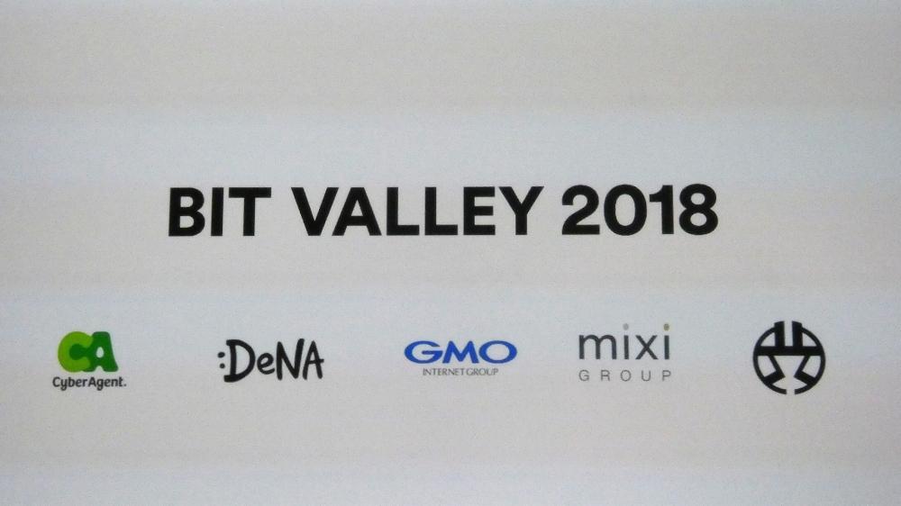 「BIT VALLEY 2018」を企画・主催した4社と、後援した渋谷区のロゴ