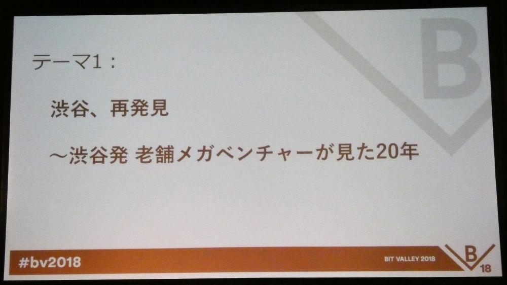 最初のテーマは「渋谷、再発見 ~渋谷発老舗メガベンチャーが見た20年」