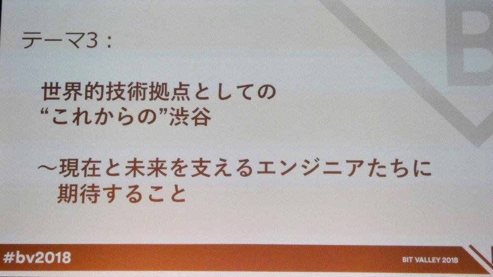 """最後のテーマが「世界的技術拠点としての""""これからの""""渋谷 ~現在と未来を支えるエンジニアたちに期待すること」"""