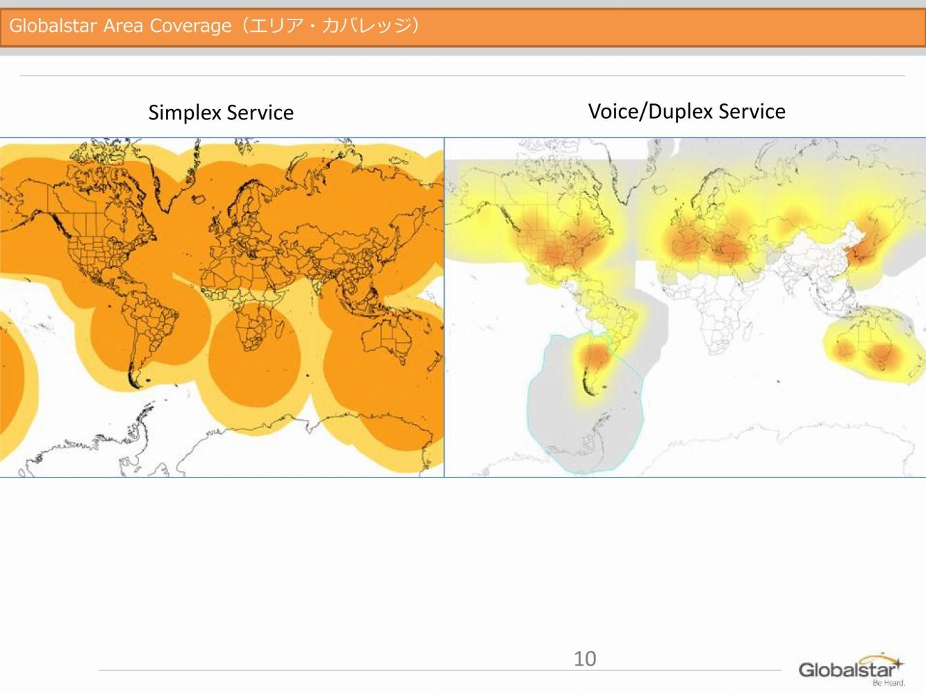 Globalstarの衛星通信のカバーエリア。左がsimplex(片方向通信)で、右が衛星携帯電話などの双方向通信の利用可能エリア(画像提供:株式会社Globalstar Japan)