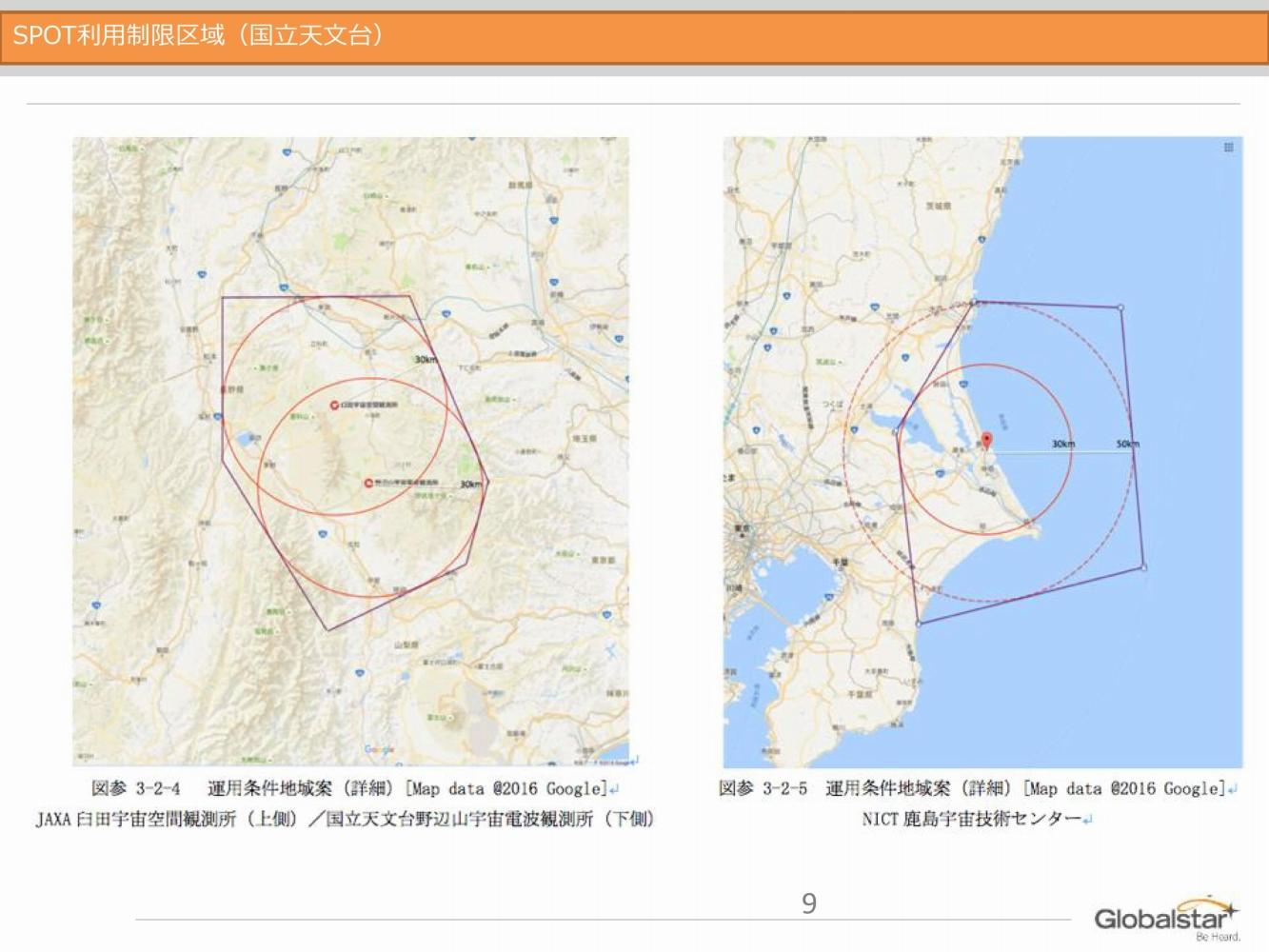 「SPOT」シリーズは電波法の制限により、日本国内では、1)JAXA臼田宇宙空間観測所および国立天文台野辺山宇宙観測所の周囲30km内、2)NICT鹿島宇宙技術センターの陸側30km内・海側50km内――の2つのエリアでは位置情報を送信することができない。山岳地としては、八ヶ岳の一部において使用できないので注意が必要だ。ただしこの制限エリア内においても、緊急性の高いSOS信号に限っては送信することができる