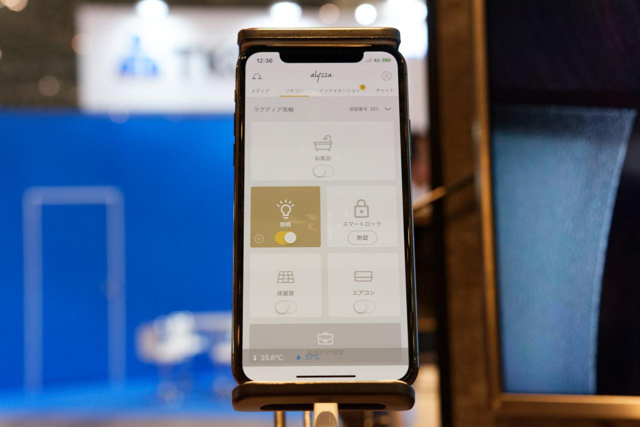 遠くにあるモデルルームに定点カメラを設置。ブースでアプリを操作すると、わずかなタイムラグで遠隔の照明やエアコンのオン/オフが切り替わる様を体験できる