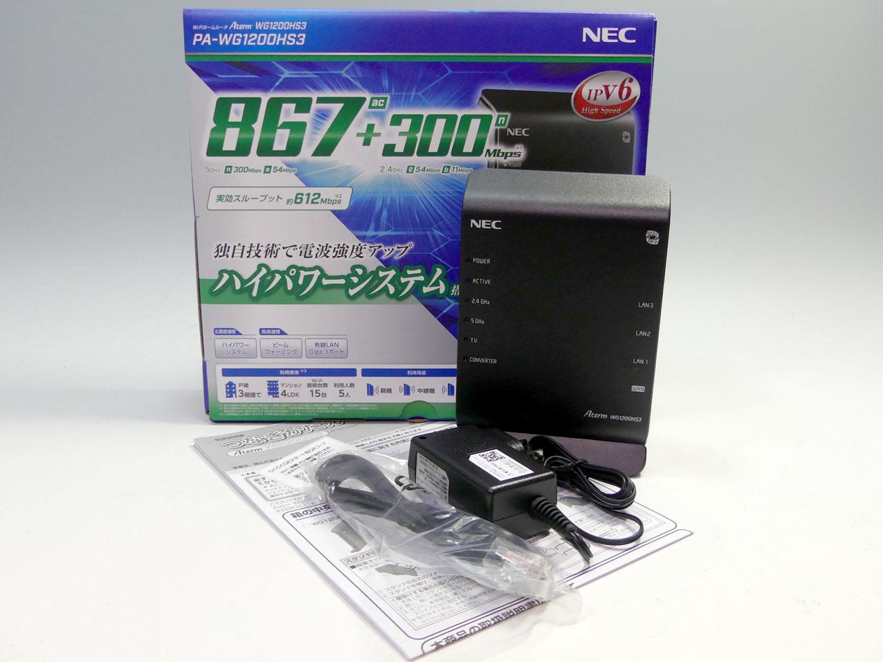 NECプラットフォームズの「Aterm WG1200HS3」。低価格な2ストリーム(867Mbps)対応ながらIPoE IPv6・IPv4 over IPv6に対応するなど、最新モデルらしい機能強化を実現した製品