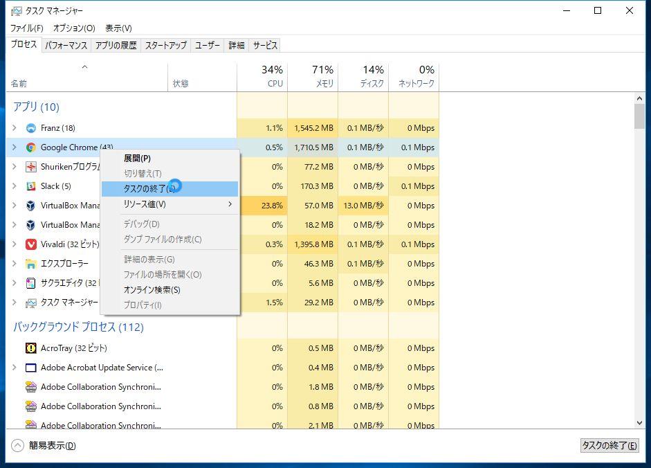 「タスクマネージャー」の「プロセス」タブからブラウザー(この画面では「Google Chrome」)を右クリックし、「タスクの終了」をクリックします