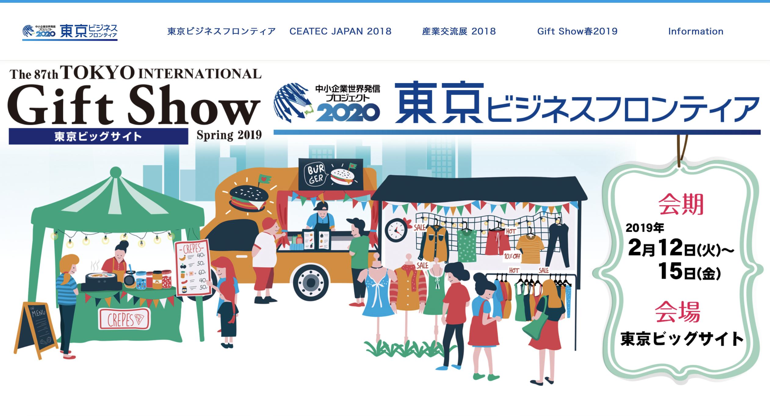 「東京ビジネスフロンティア」のウェブサイト