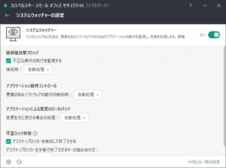 Windowsファイルサーバー版でのシステムウォッチャー設定画面