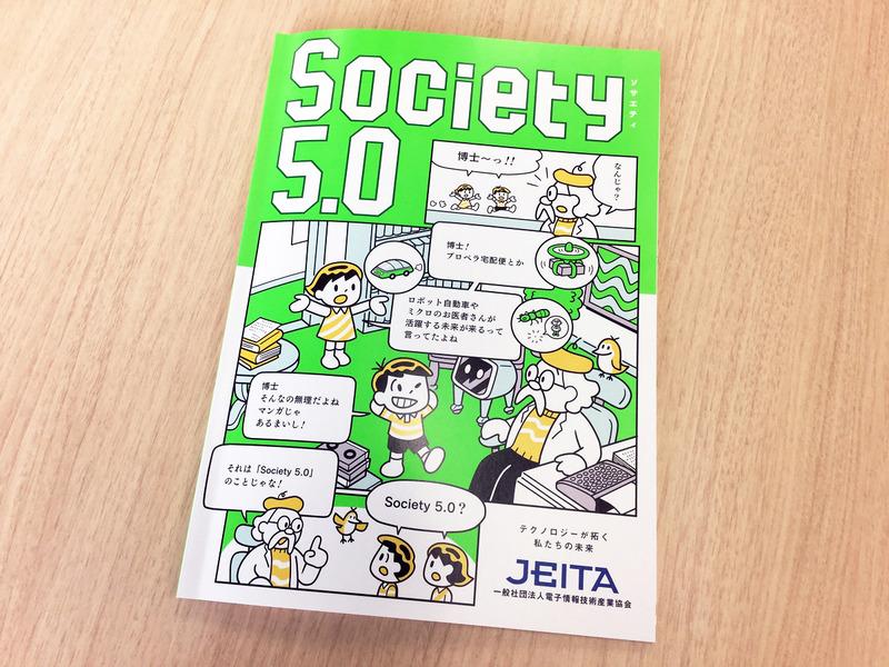 """超スマート社会「Society 5.0」を解説する冊子も会場で配布。この冊子のPDFはJEITAのWebから<a href=""""https://www.jeita.or.jp/cgi-bin/order_dl/form.cgi"""">ダウンロード</a>できる。"""