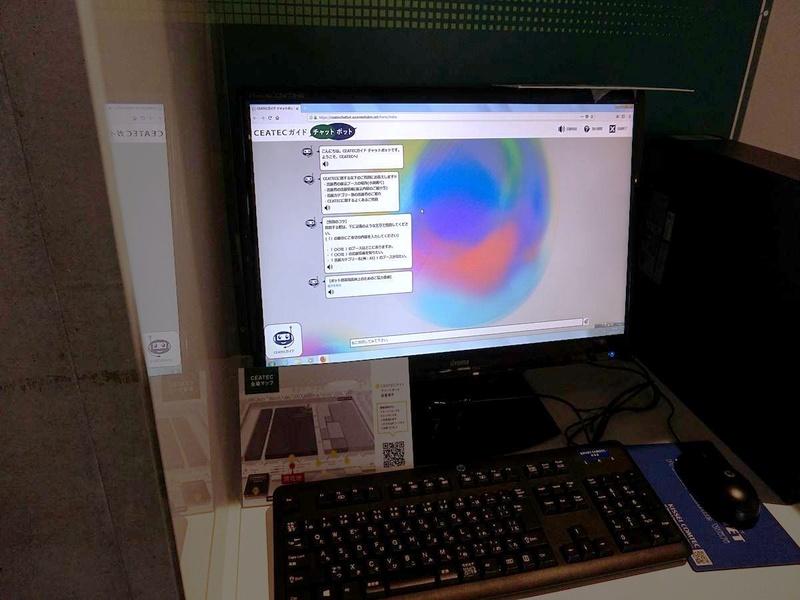 CEATECガイド チャットボットでは、ブースの位置や展示内容などを回答してくれる