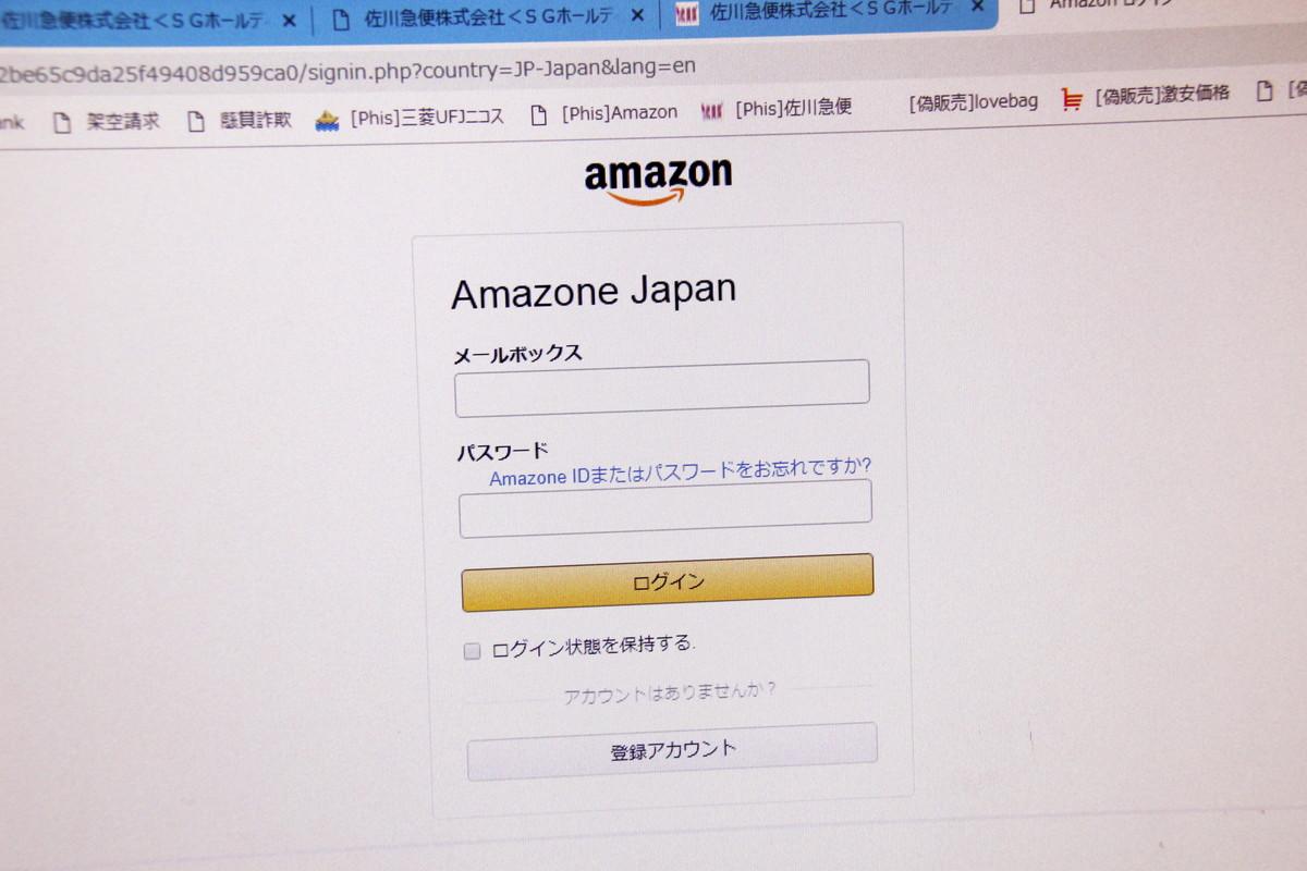 実際に稼働しているフィッシングサイト。「Amazone Japan」と表示されている