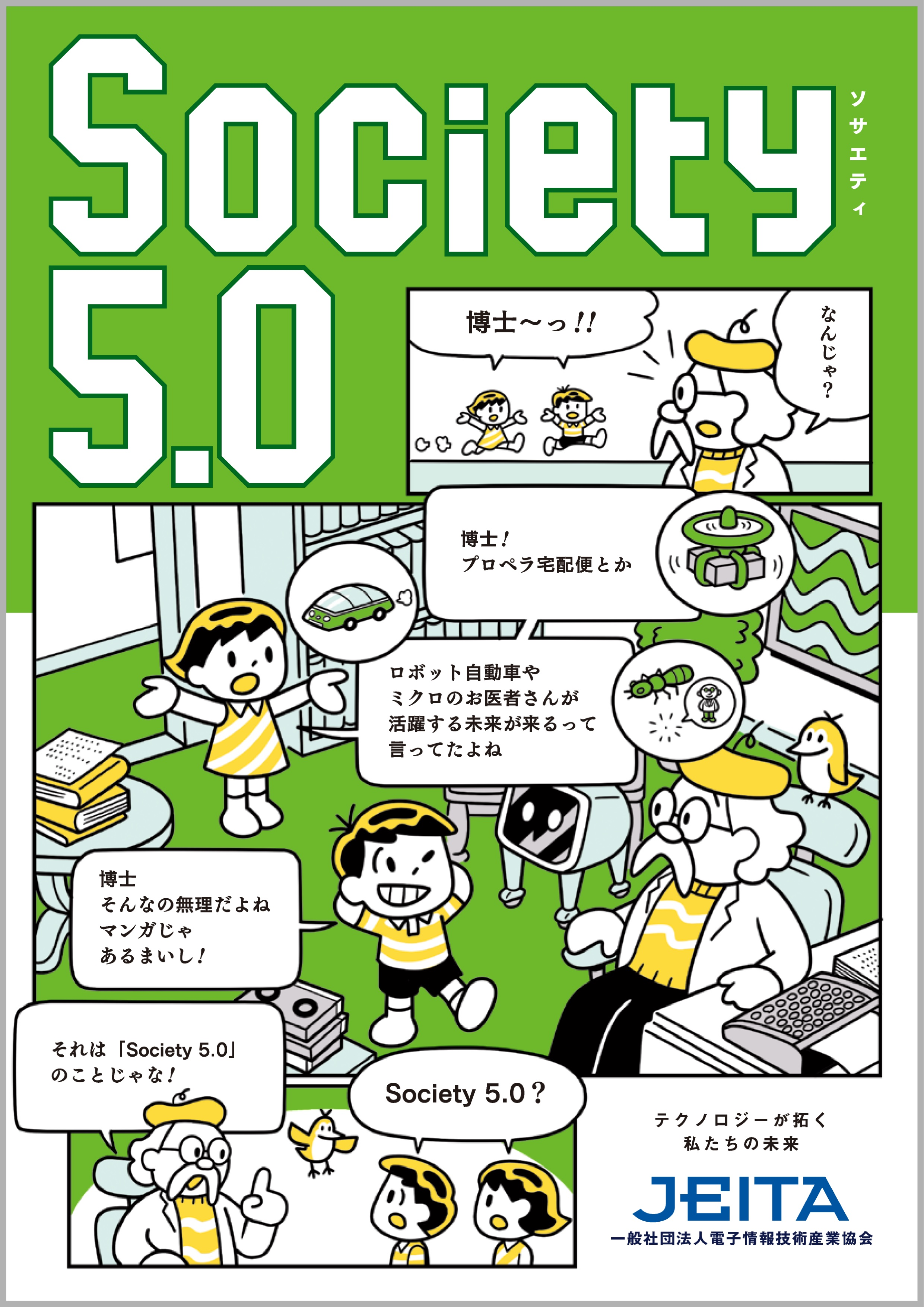 「Society 5.0 -テクノロジーが拓く私たちの未来-」