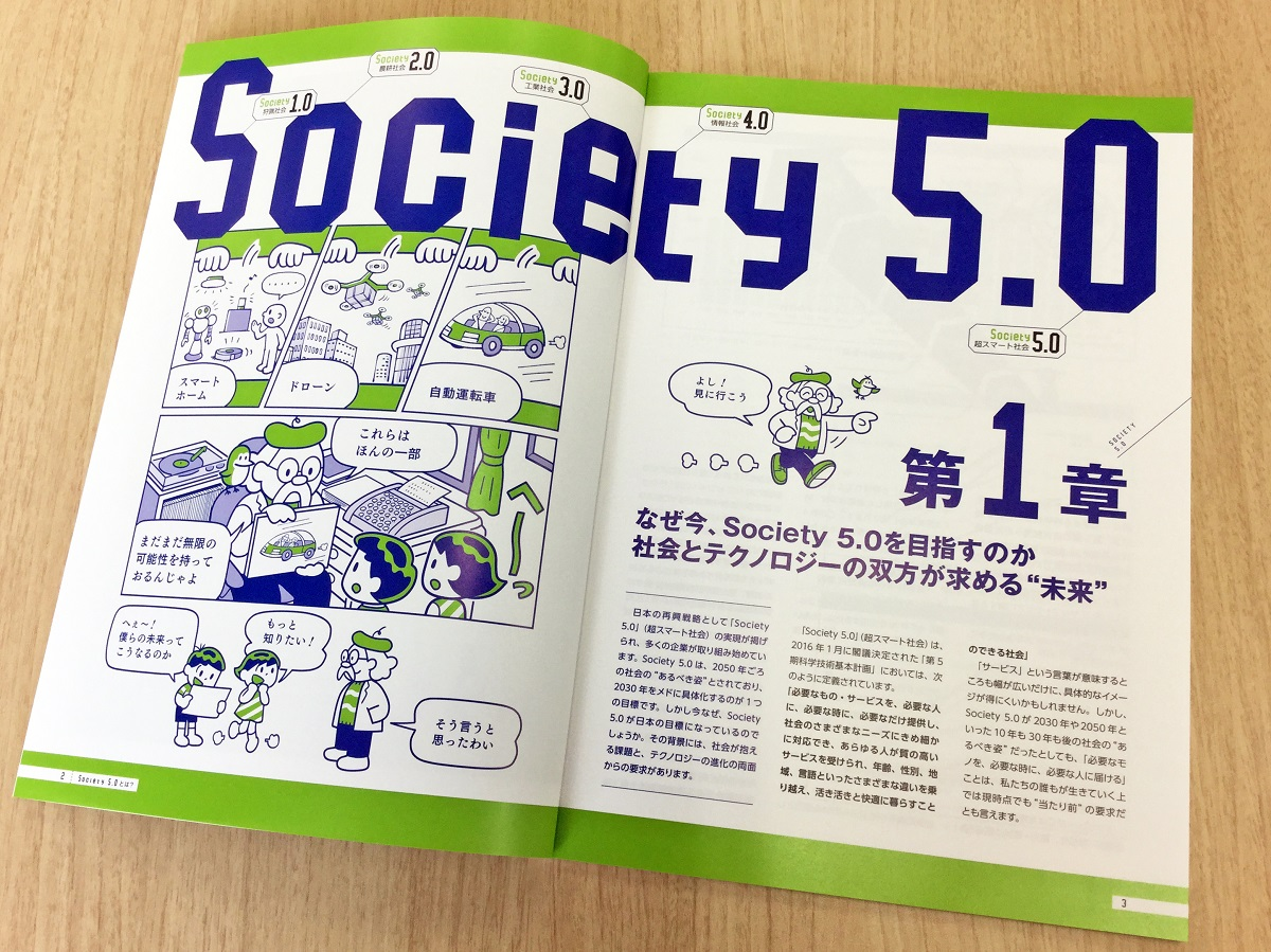 (写真は、「CEATEC JAPAN 2018」で配布された印刷版のもの)