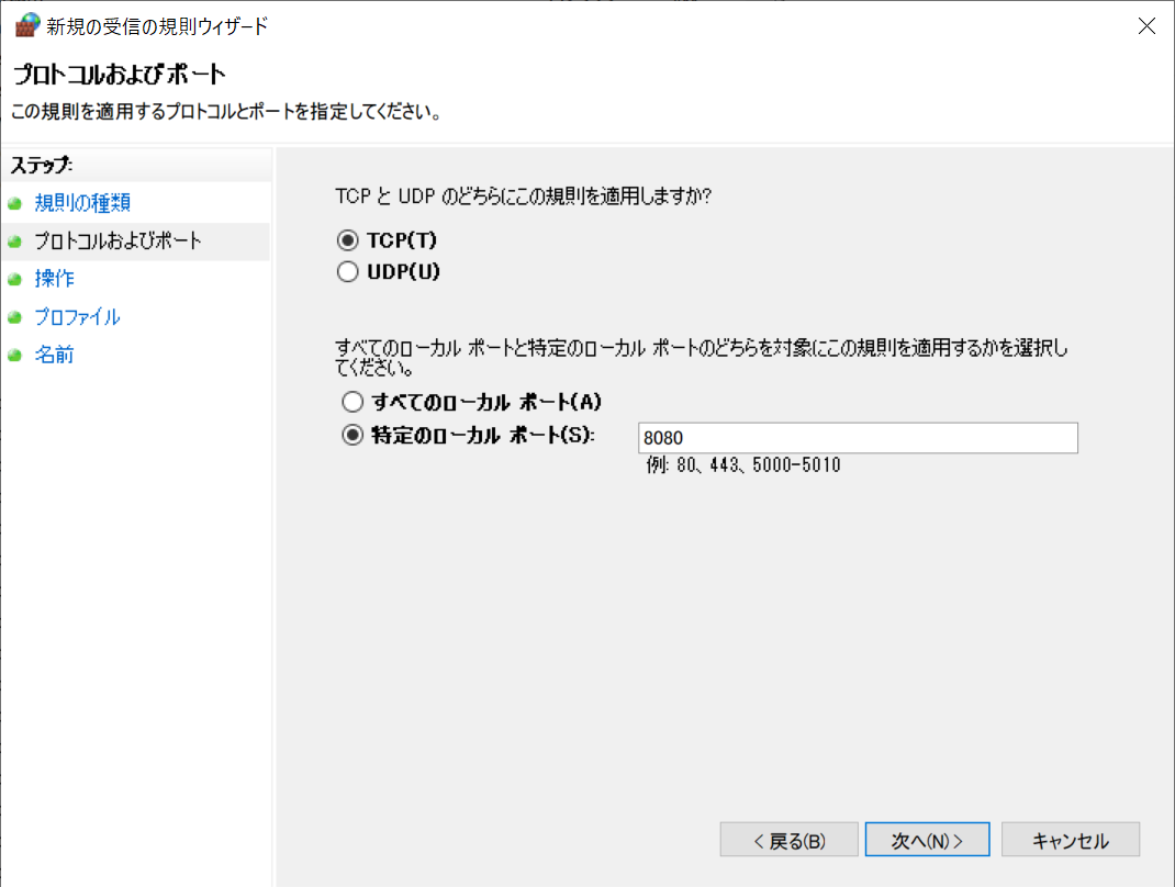 Windowsファイアウォールの例外を追加しておく