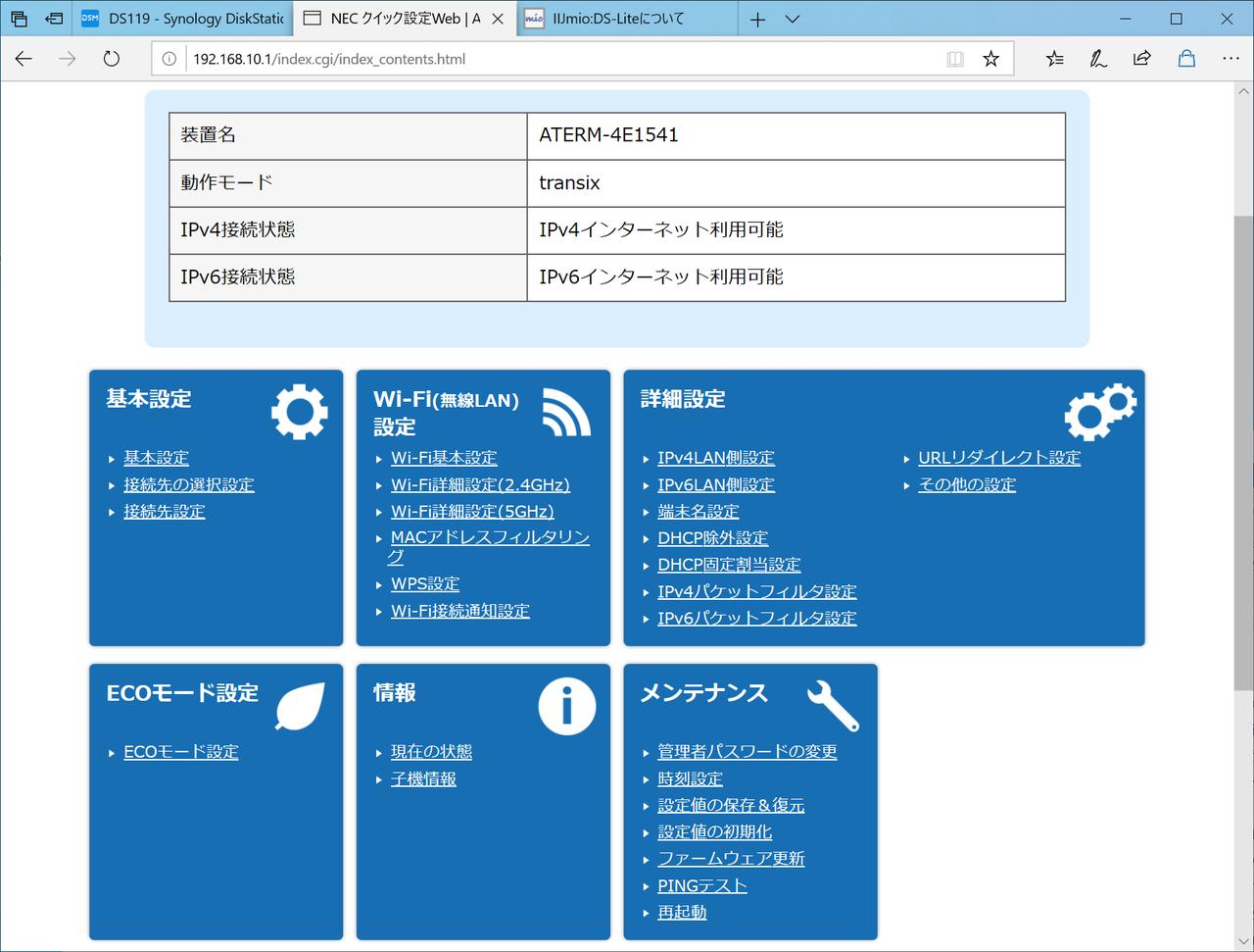 transixが選択されると、ポートマッピングやUPnPが無効化され、設定が表示されなくなる