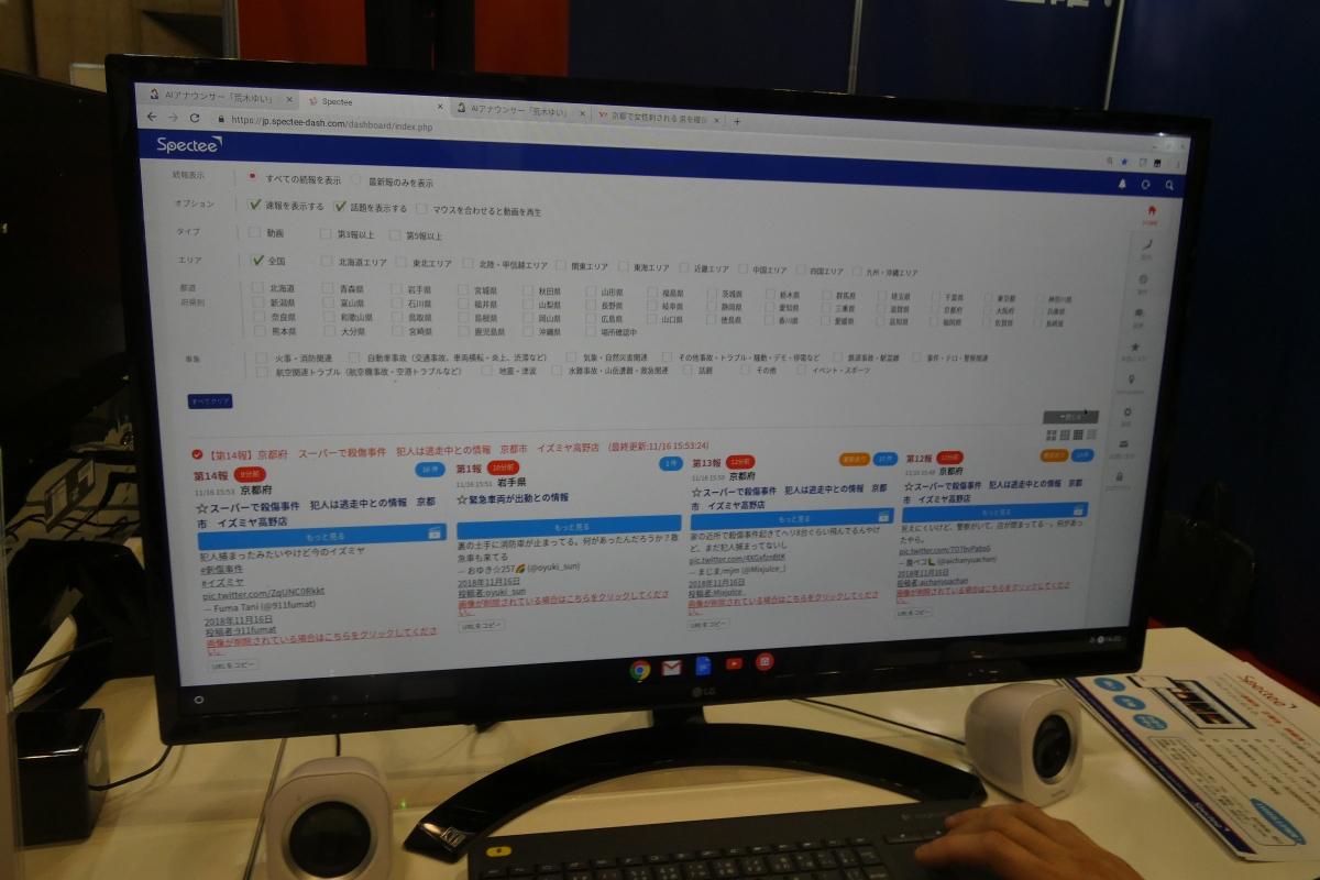 「Spectee」の画面。ブラウザーから利用するウェブサービスとして提供されており、エリアや内容などで絞りこむことができる