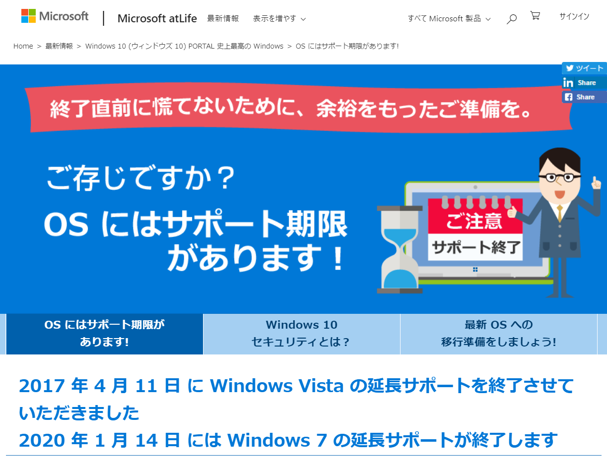 Windows 7のサポート終了を告知するMicrosoftのウェブサイト