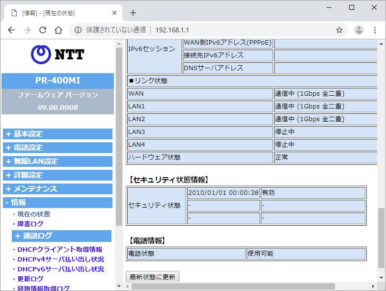 このルーターの管理画面では、WANの「リンク状態」を確認すれば、インターネット回線へ正常に接続されているかがわかる