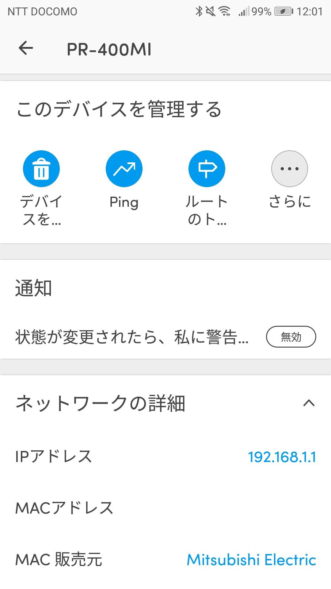 チェックしたいデバイスを選び、[Ping]ボタンをタップ