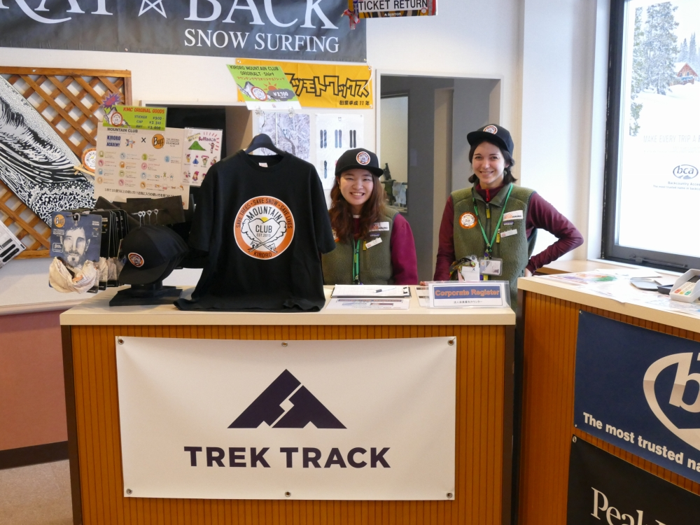 「TREK TRACK」のレンタル受付窓口