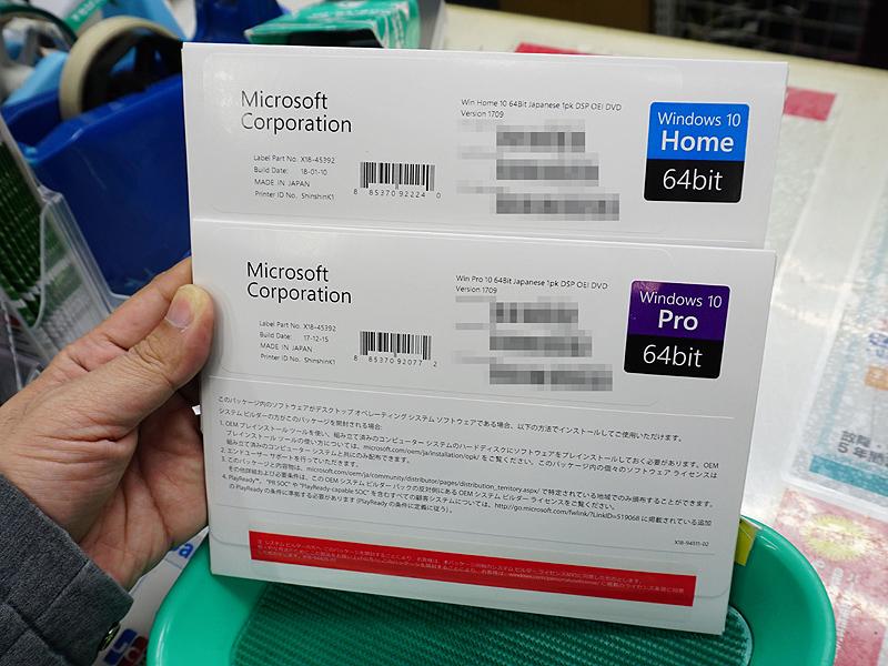 「Windows 10 Home 64bit」(上)と「Windows 10 Pro 64bit」(下)のDSP版