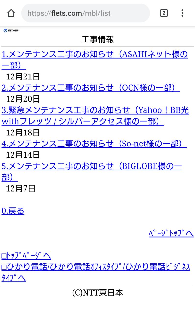"NTT東日本の工事情報ページのモバイル版(<a href=""https://flets.com/mbl/"" class=""n"" target=""_blank"">https://flets.com/mbl/</a>)の例"