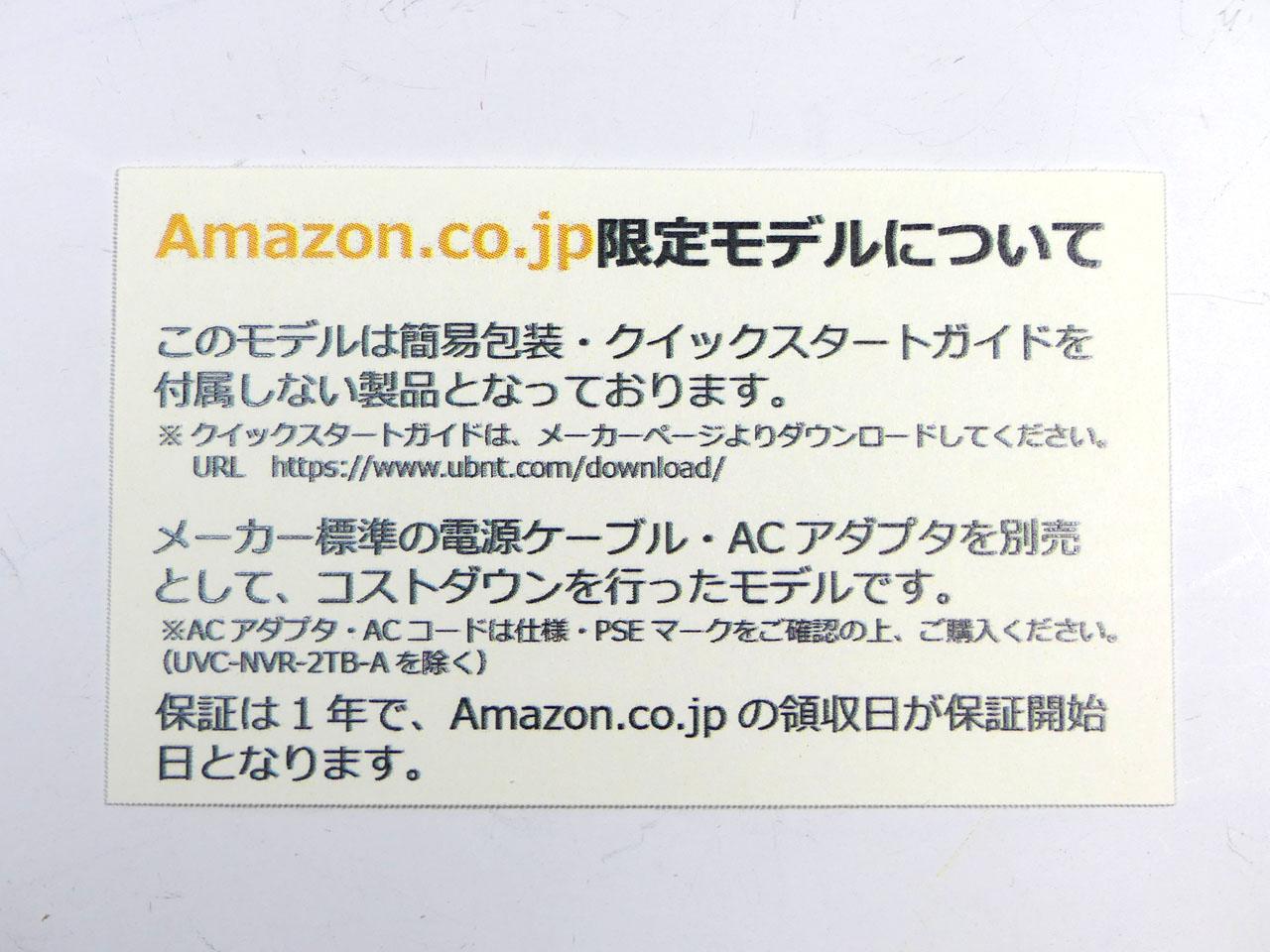 Amazon.co.jpで購入した簡易包装版。ACアダプターが別売りになっている