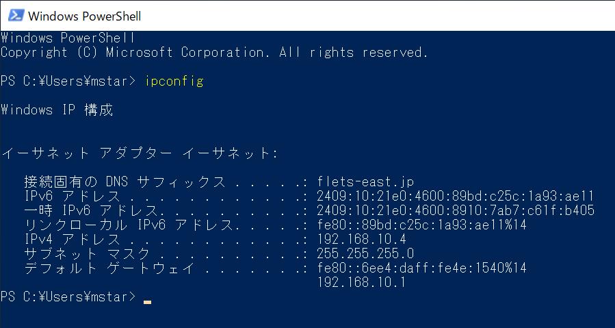 IPconfigでWindows 10のIPv6アドレスを確認したところ
