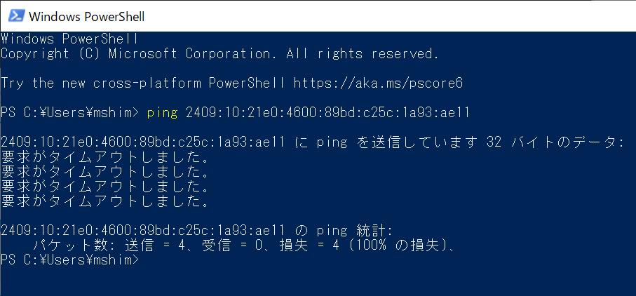 インターネット経由でPCに割り当てられたIPv6アドレスにアクセスしてみる