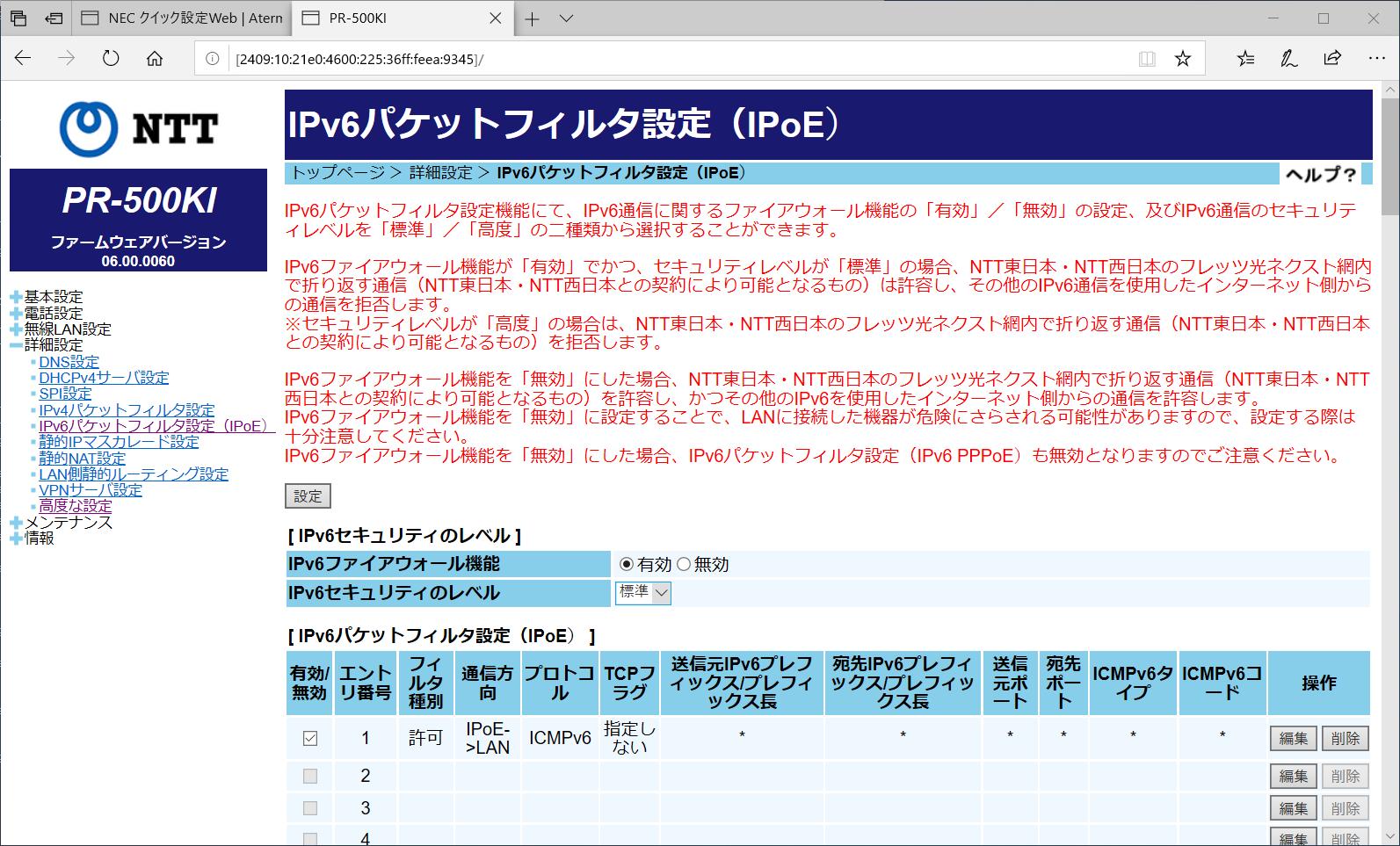 ホームゲートウェイに「IPoE->LAN」の方向で、ICMPv6を通過させるフィルタを追加