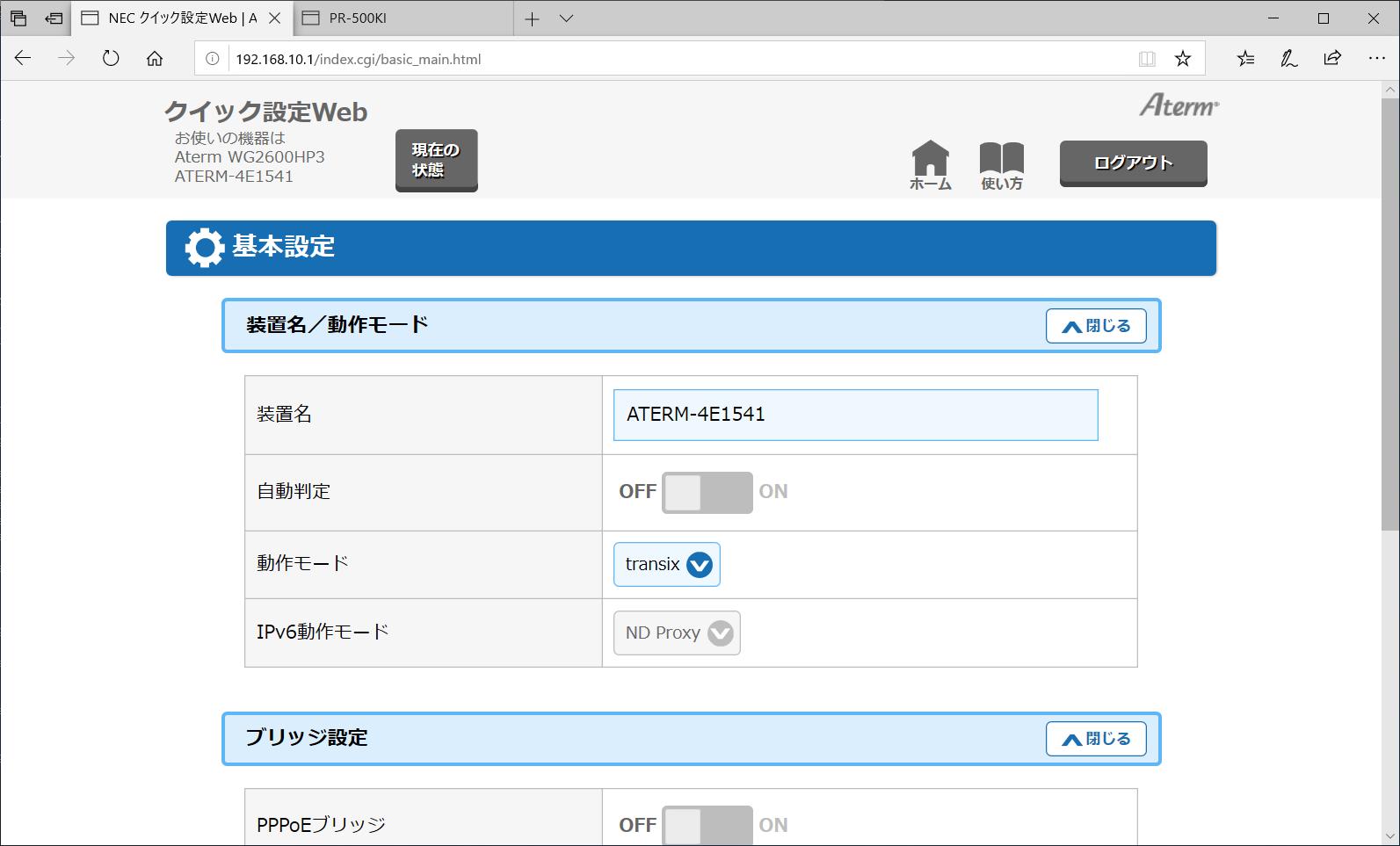 v6プラスやtransixの通信環境では、ND Proxyが有効に固定される