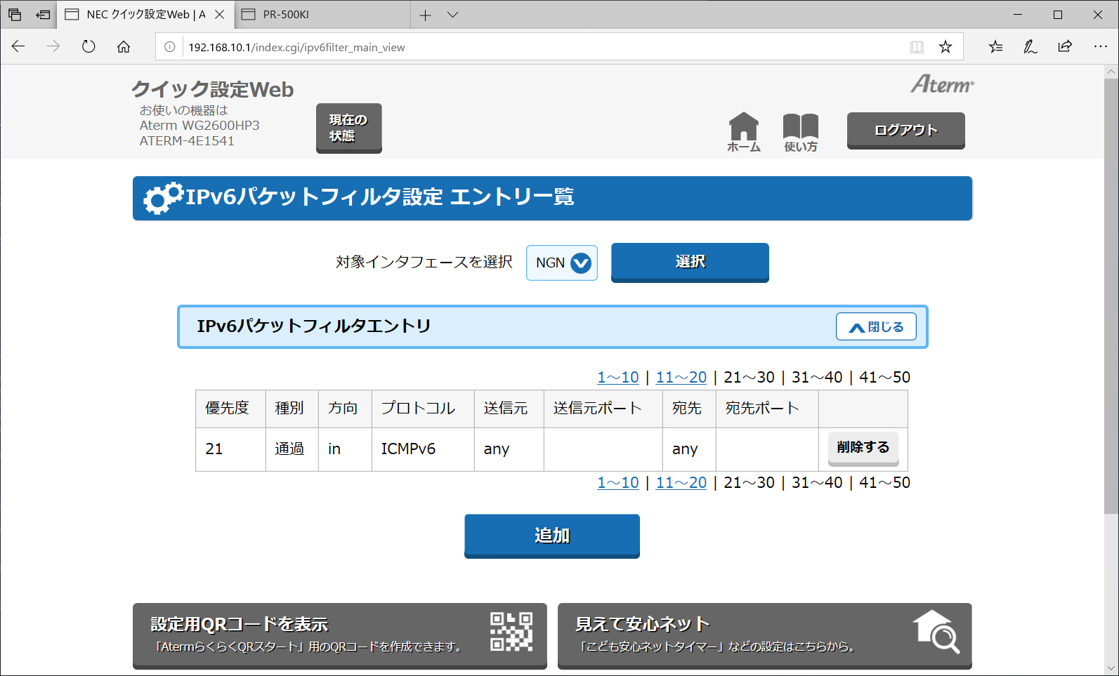 IPv6パケットフィルタ設定で、「NGN」インターフェースにICMPv6を通過させるエントリを追加