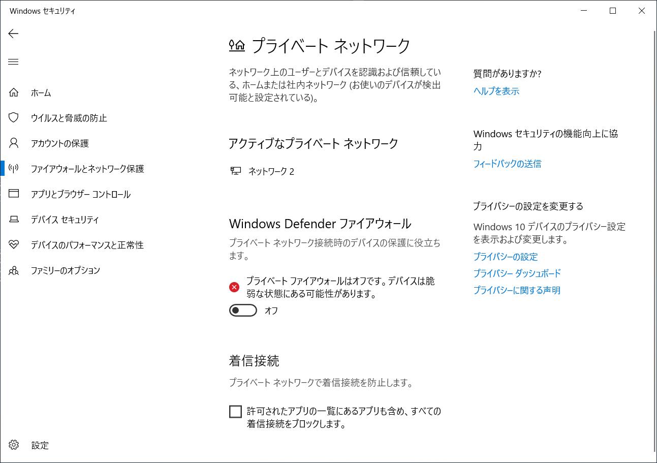 Windows Defenderファイアウォールを無効にする