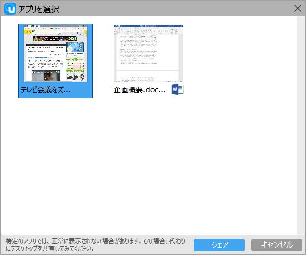 現在起動しているアプリウィンドウを選択して、参加者に画面共有できる