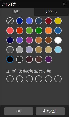 「アイライナー」は黒でシンプルなパターンを選び、あまり濃くせず「10」程度で