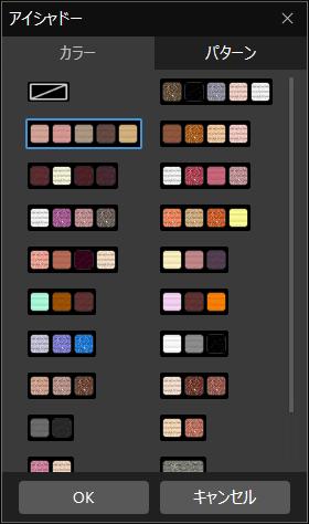 「アイシャドー」はナチュラルな色合いで目の周囲が明るく見える組み合わせを選ぶ