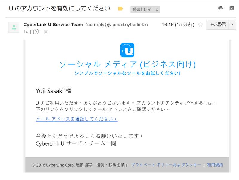届いた確認メールのリンクをクリックし、Uのアプリをインストールすれば準備は完了