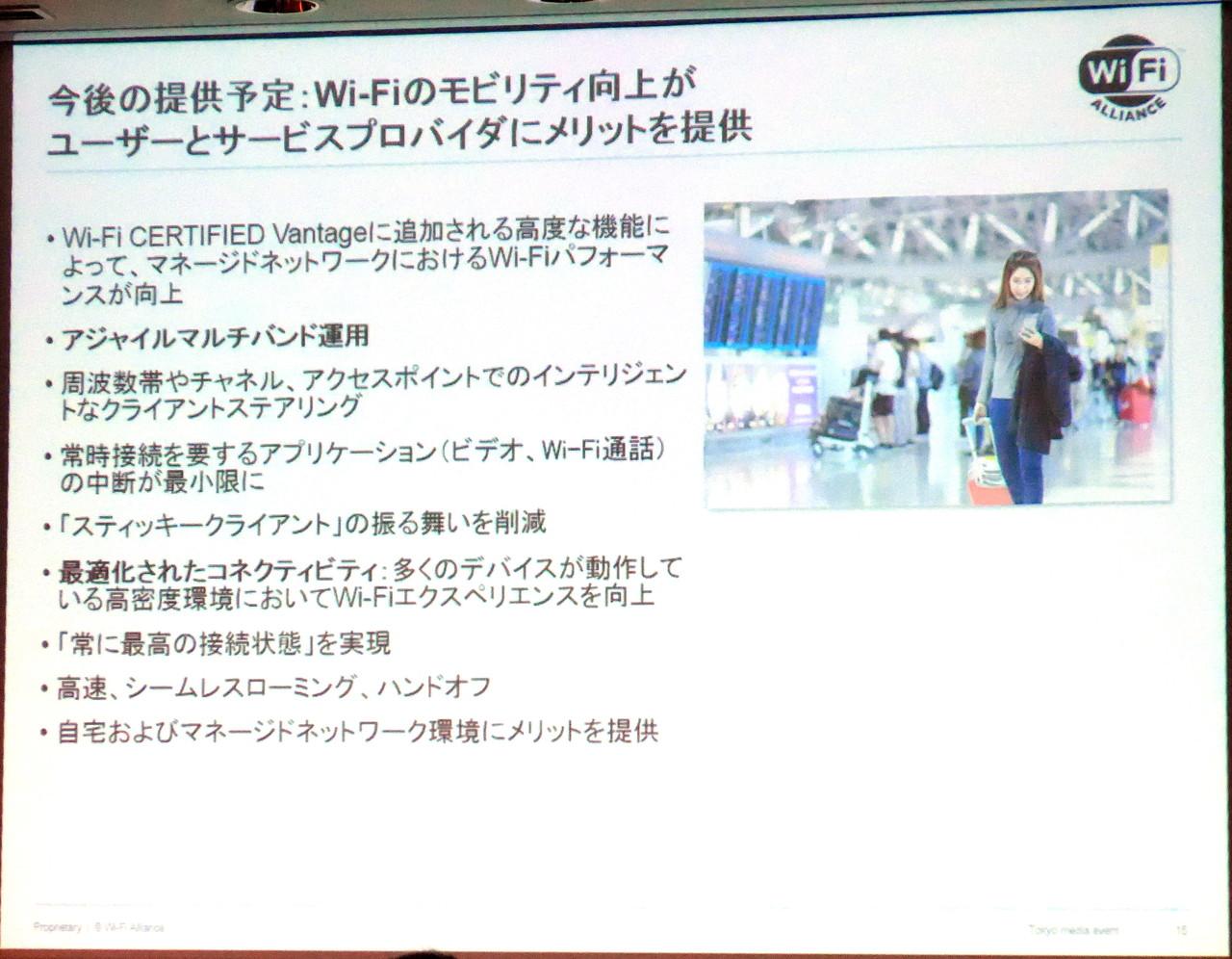 Wi-Fi CERTIFIED Vantageにおける今後の提供予定は、Version 2を想定したもの