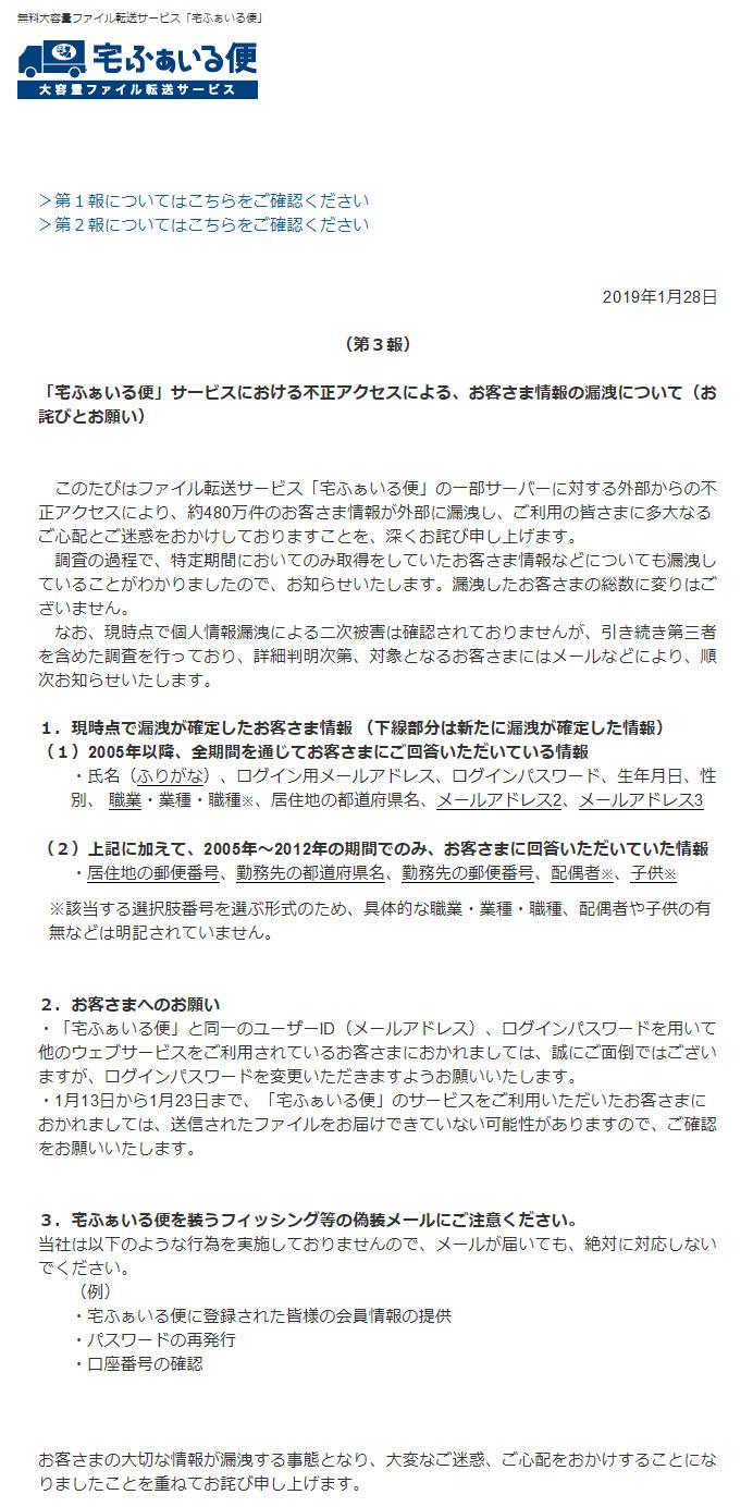 『(第3報)「宅ふぁいる便」サービスにおける不正アクセスによる、お客さま情報の漏洩について(お詫びとお願い)』より