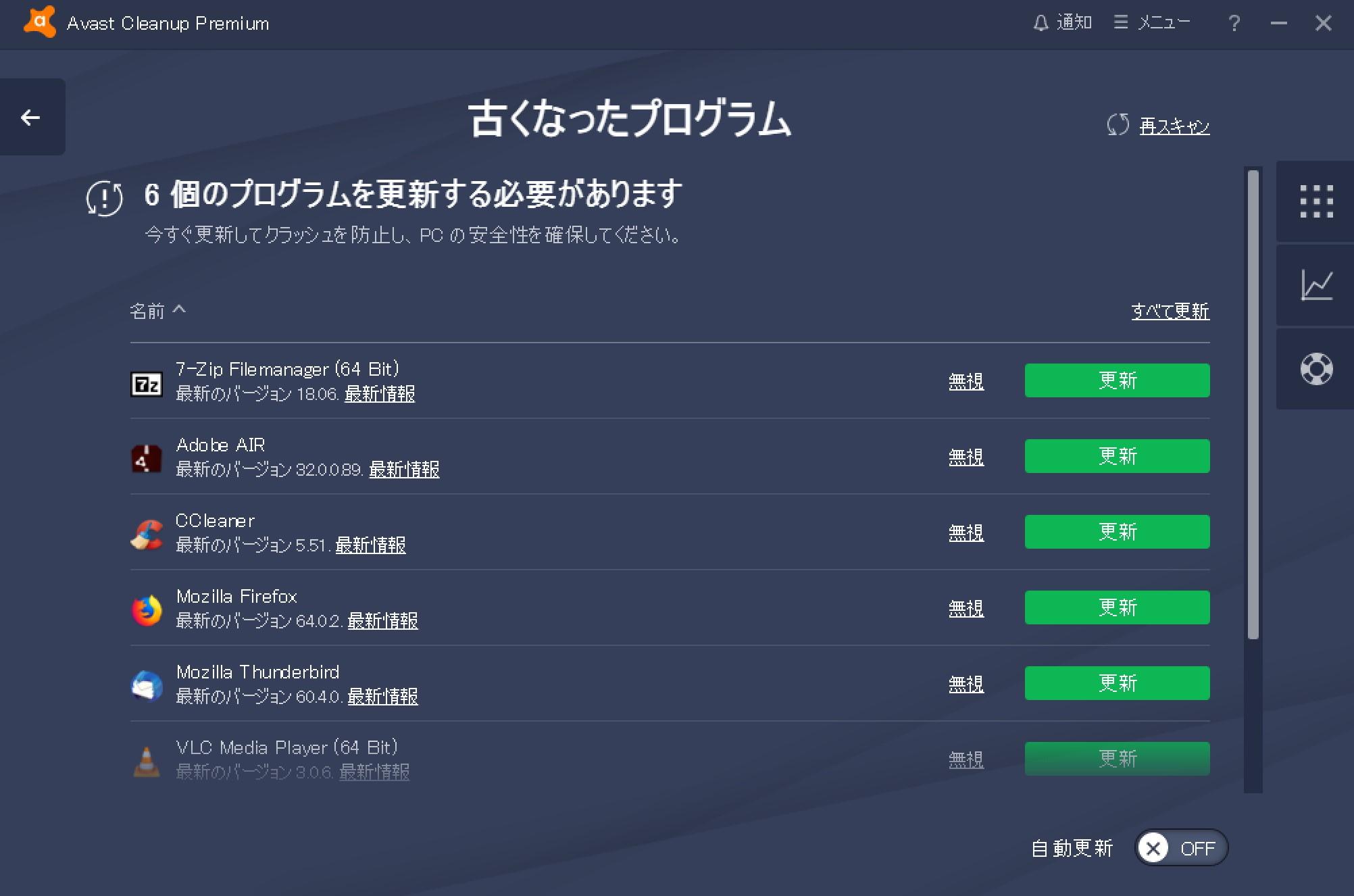 自動更新機能。VLC Media PlayerやSkypeなど、「最も頻繁にインストールされているサードパーティーソフト」を最新の状態に保つという