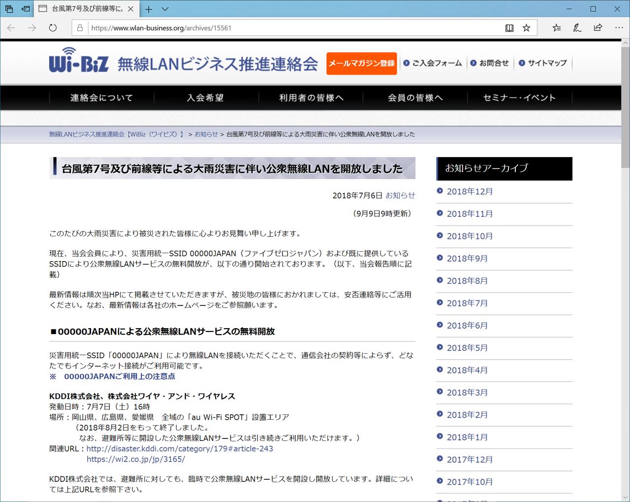 """2018年の台風7号発生の際に「00000JAPAN」が解放されたというお知らせ(<a href=""""https://www.wlan-business.org/archives/15561"""" class=""""n"""" target=""""_blank"""">無線LANビジネス推進連絡会のウェブページ</a>より)"""