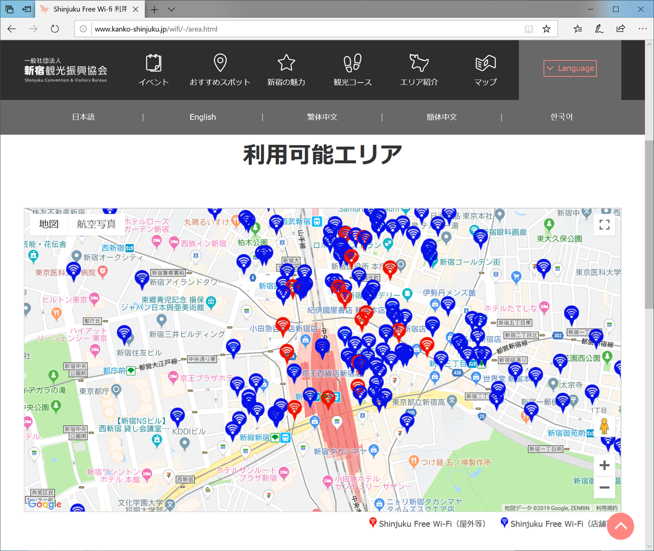 """新宿区の街中で利用できる「<a href=""""http://www.kanko-shinjuku.jp/wifi/-/index.html"""" class=""""strong bn"""" target=""""_blank"""">Shinjuku Free Wi-Fi</a>」"""