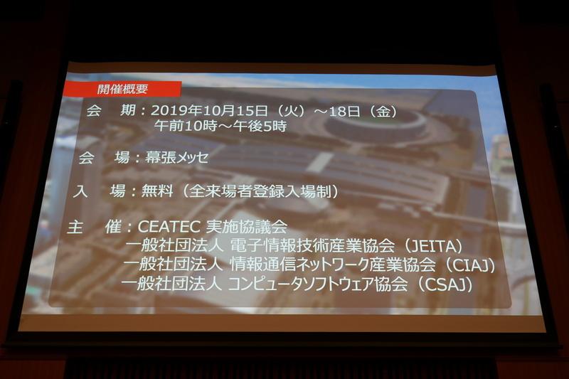 CEATEC 2019は、2019年10月15日~18日の4日間、幕張メッセで開催