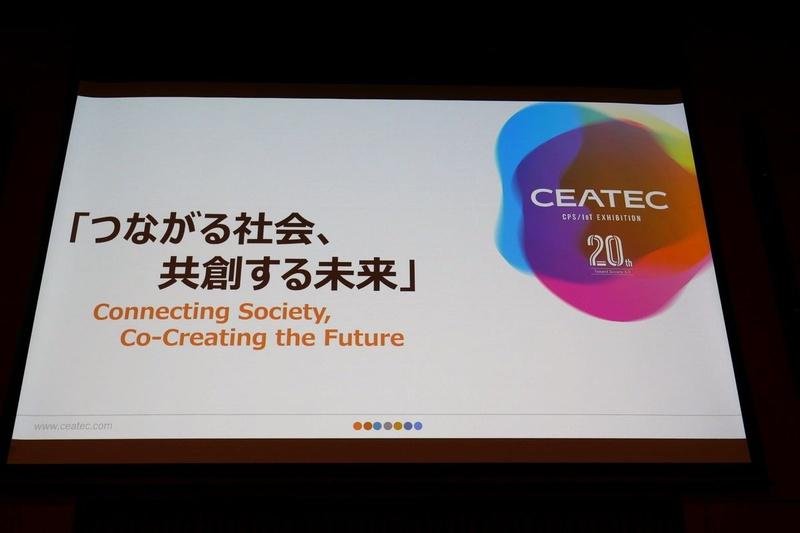 CEATEC 2019の開催テーマは、2016年以来4年連続となる「つながる社会、共創する未来(Connection Society, Co-Creating the Future)」