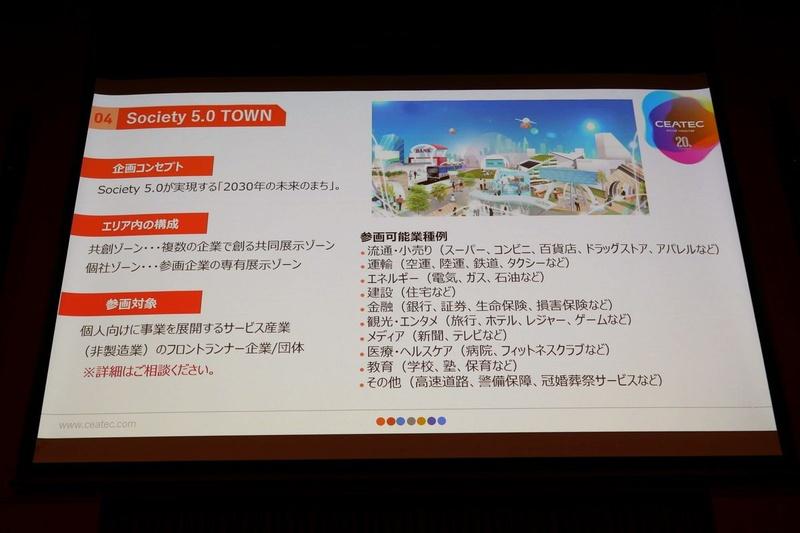 """「Society 5.0 Town」は、サービス産業を中心とした複数の企業の共創による""""Society 5.0""""を実現する2030年の街をテーマとした展示が行われる"""