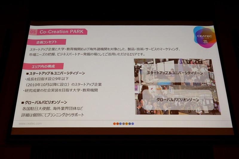 「Co-Creation PARK」では、、未来を担う国内外のスタートアップ企業や大学・教育機関、海外諸機関のパビリオンを複合的に構成する