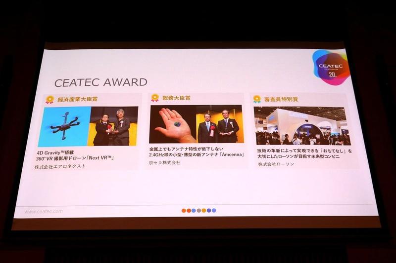 CEATEC AWARDの拡充も検討しているというという